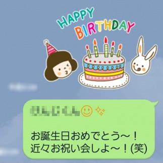 パパ活 誕生日 プレゼント LINE