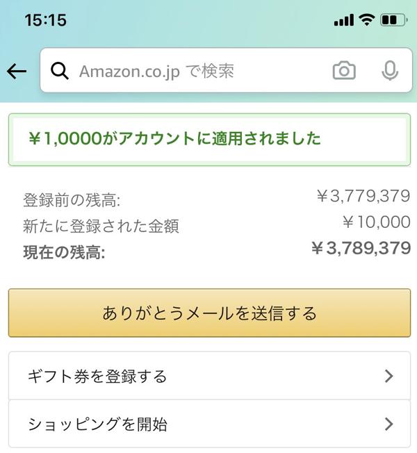 パパ活 Amazonギフト券